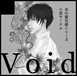 Void_B-type_統合.jpg