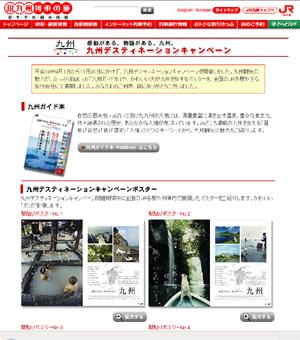 九州デスティネーションキャンペーン